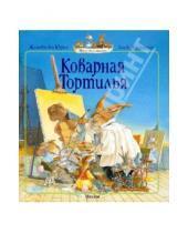 Картинка к книге Женевьева Юрье - Коварная Тортилья