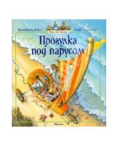 Картинка к книге Женевьева Юрье - Прогулка под парусом