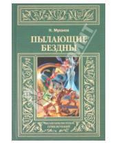 Картинка к книге Николай Муханов - Пылающие бездны