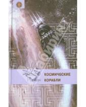 Картинка к книге Алексеевич Николай Рынин - Космические корабли (Межпланетные сообщения в фантазиях романистов)