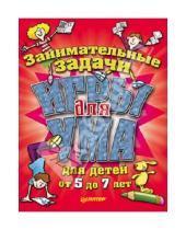 Картинка к книге Вы и ваш ребенок - Игры для ума. Занимательные задачи для детей от 5 до 7 лет