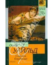 Картинка к книге Оскар Уайльд - Святая блудница: сборник