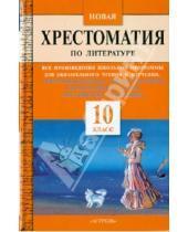 Картинка к книге В. Е. Мандрик - Новая хрестоматия по литературе. 10 класс