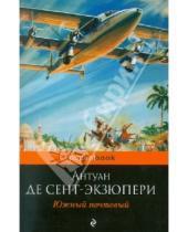 Картинка к книге де Антуан Сент-Экзюпери - Южный почтовый: романы