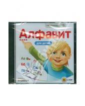 Картинка к книге Игры для самых маленьких - Алфавит для детей (CDpc)