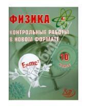 Картинка к книге В. И. Годова - Физика. 10 класс. Контрольные работы в НОВОМ формате