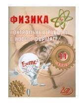 Картинка к книге В. И. Годова - Физика. 11 класс. Контрольные работы в НОВОМ формате