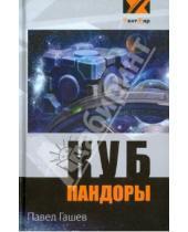 Картинка к книге Павел Гашев - Куб Пандоры