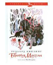 Картинка к книге Джозеф Редьярд Киплинг - Братья Маугли