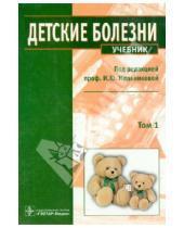 Картинка к книге ГЭОТАР-Медиа - Детские болезни. Учебник. В 2-х томах. Том 1