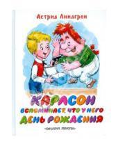 Картинка к книге Астрид Линдгрен - Карлсон вспоминает, что у него День рождения