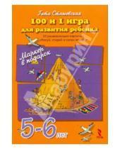 Картинка к книге Гита Сташевская - 100 и 1 игра для развития ребенка 5-6 лет. 50 карточек