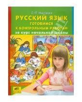 Картинка к книге Юрьевна Светлана Михайлова - Русский язык. Готовимся к контрольным работам за курс начальной школы
