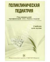 Картинка к книге ГЭОТАР-Медиа - Поликлиническая педиатрия. Учебник для вузов