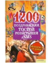 Картинка к книге Клуб семейного досуга - 1200 поздравлений, тостов, розыгрышей и SMS