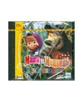Картинка к книге Игры для самых маленьких - Маша и медведь. Догонялки (DVDpc)