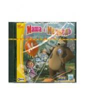 Картинка к книге Игры для самых маленьких - Маша и медведь. Подготовка к школе (DVD)