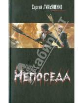 Картинка к книге Васильевич Сергей Лукьяненко - Непоседа