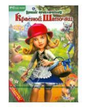 Картинка к книге Игры для самых маленьких - Новые приключения красной шапочки (CD)