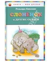 Картинка к книге Джозеф Редьярд Киплинг - Слонёнок и другие сказки