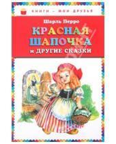 Картинка к книге Шарль Перро - Красная Шапочка и другие сказки
