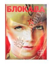 Картинка к книге Станиславович Кирилл Бенедиктов - Блокада. Трилогия