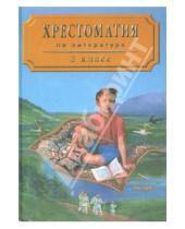 Картинка к книге Папирус - Хрестоматия по литературе для 2 класса четырехлетней начальной школы. Часть 1