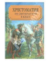 Картинка к книге Папирус - Хрестоматия по литературе для 3 класса трехлетней или 4 класса четырехлетней начальной школы. Часть1