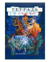 Картинка к книге Папирус - Рабочая тетрадь по литературе 3 класс