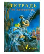 Картинка к книге Папирус - Рабочая тетрадь по литературе. 4 класс