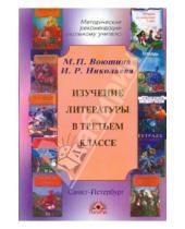 Картинка к книге Р. И. Николаева Павловна, Мария Воюшина - Изучение литературы в третьем классе