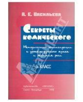Картинка к книге Папирус - Секреты комического