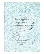 Картинка к книге Папирус - Уроки изучения видов глагола в начальной школе