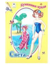 Картинка к книге Для маленьких модниц - Бумажная кукла Света