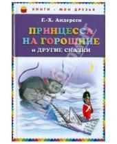 Картинка к книге Христиан Ганс Андерсен - Принцесса на горошине и другие сказки