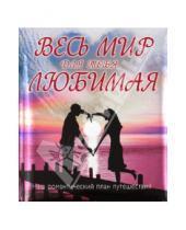 Картинка к книге Подарок любимому человеку - Весь мир для тебя, Любимая: Наш романтический план путешествий