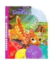 Картинка к книге Книжка-малышка + CD - Бемби. Книжка-малышка (+CD)