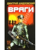 Картинка к книге Дмитрий Шидловский - Враги