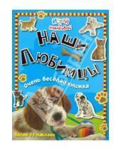 Картинка к книге Книжки с наклейками/познавательные - Играй и наклеивай. Наши любимцы