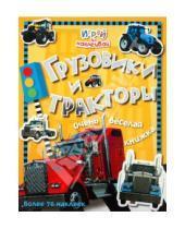 Картинка к книге Книжки с наклейками/познавательные - Играй и наклеивай. Грузовики и тракторы