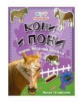 Картинка к книге Книжки с наклейками/познавательные - Играй и наклеивай. Кони и пони