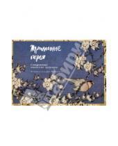Картинка к книге Наборы открыток - Журавлиные перья. Старинные японские гравюры. Набор открыток
