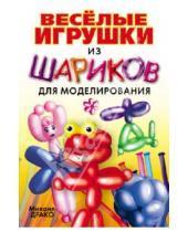 Картинка к книге Михаил Драко - Веселые игрушки из шариков для моделирования