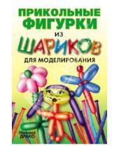 Картинка к книге Михаил Драко - Прикольные фигурки из шариков для моделирования