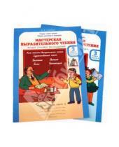 Картинка к книге А. В. Синицын - Мастерская выразительного чтения. Рабочая тетрадь для 3 класса. В 2-х частях