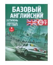 Картинка к книге На иностранных языках - Базовый английский. 2 ступень (+книга) (2CDmp3)