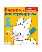 Картинка к книге И. Васильева - Рисуем и конструируем: Зайка серенький