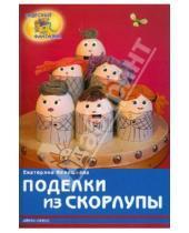 Картинка к книге Александровна Екатерина Немешаева - Поделки из скорлупы