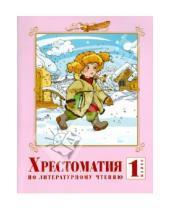 Картинка к книге Алексеевна Валерия Лазарева - Хрестоматия по литературному чтению. 1 класс