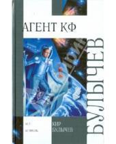 Картинка к книге Кир Булычев - Агент КФ